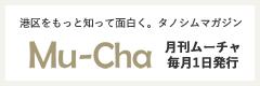港区をもっと知って面白く。タノシムマガジン Mu-Cha 月刊ムーチャ 毎月1日発行
